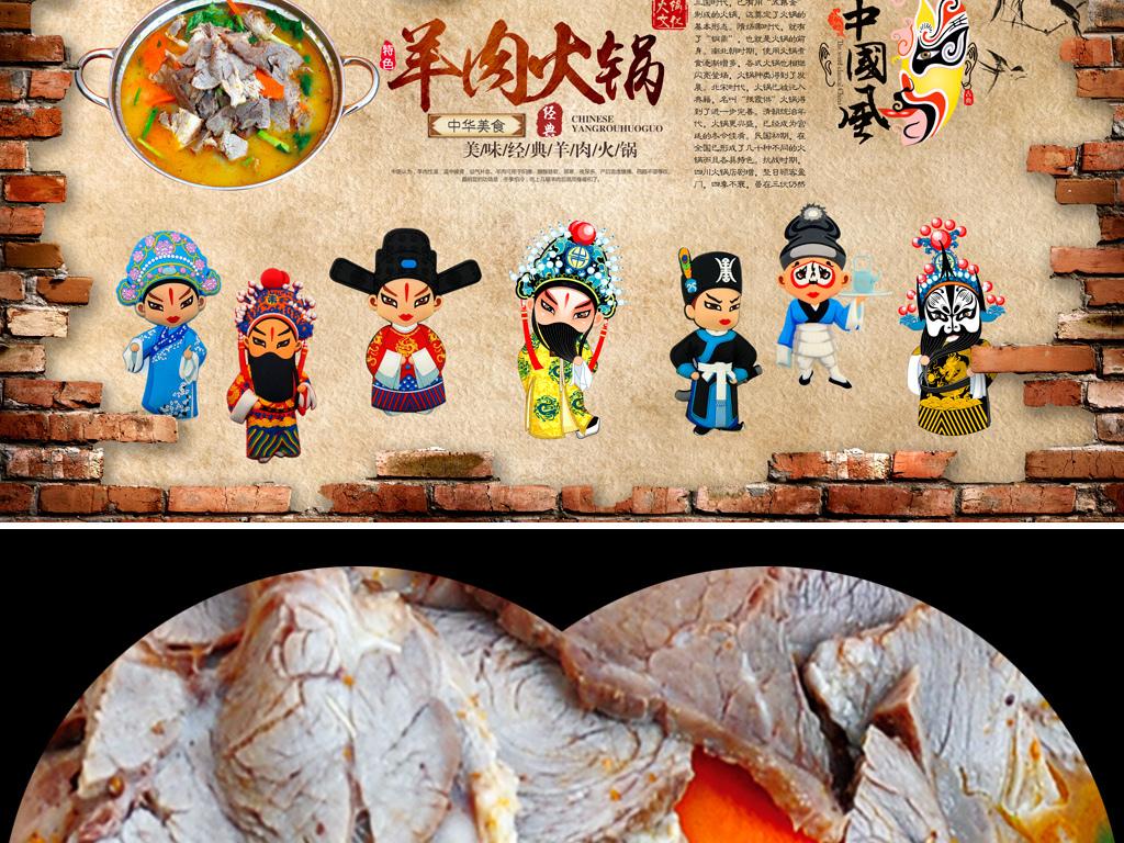 手绘京剧人物羊肉火锅羊杂汤工装背景墙