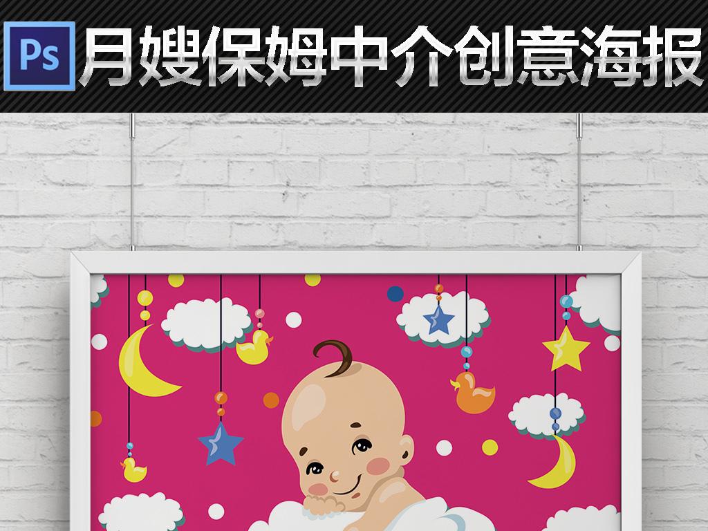 平面 广告设计 海报设计 pop海报 > 扁平手绘可爱卡通月嫂保姆中介