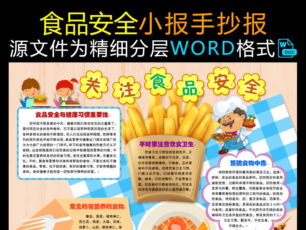 关注食品安全健康小报手抄报图片下载docx素材