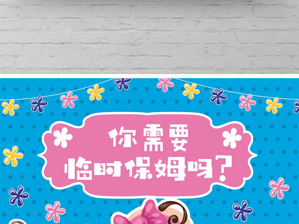 海报设计 创意海报 pop海报 > 可爱卡通多彩手绘月嫂保姆中介服务推广
