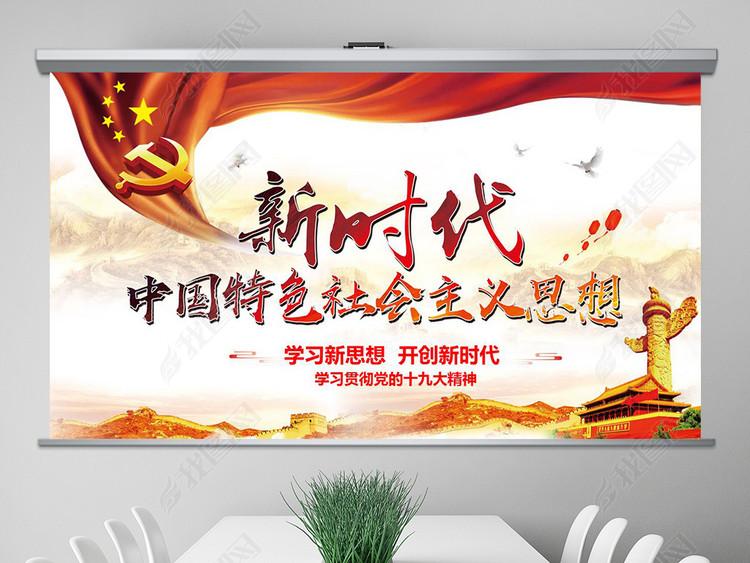 详细学习新时代中国特色社会主义思想PPT