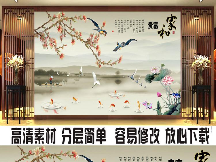家和富贵梅花喜鹊鲤鱼中式电视背景墙