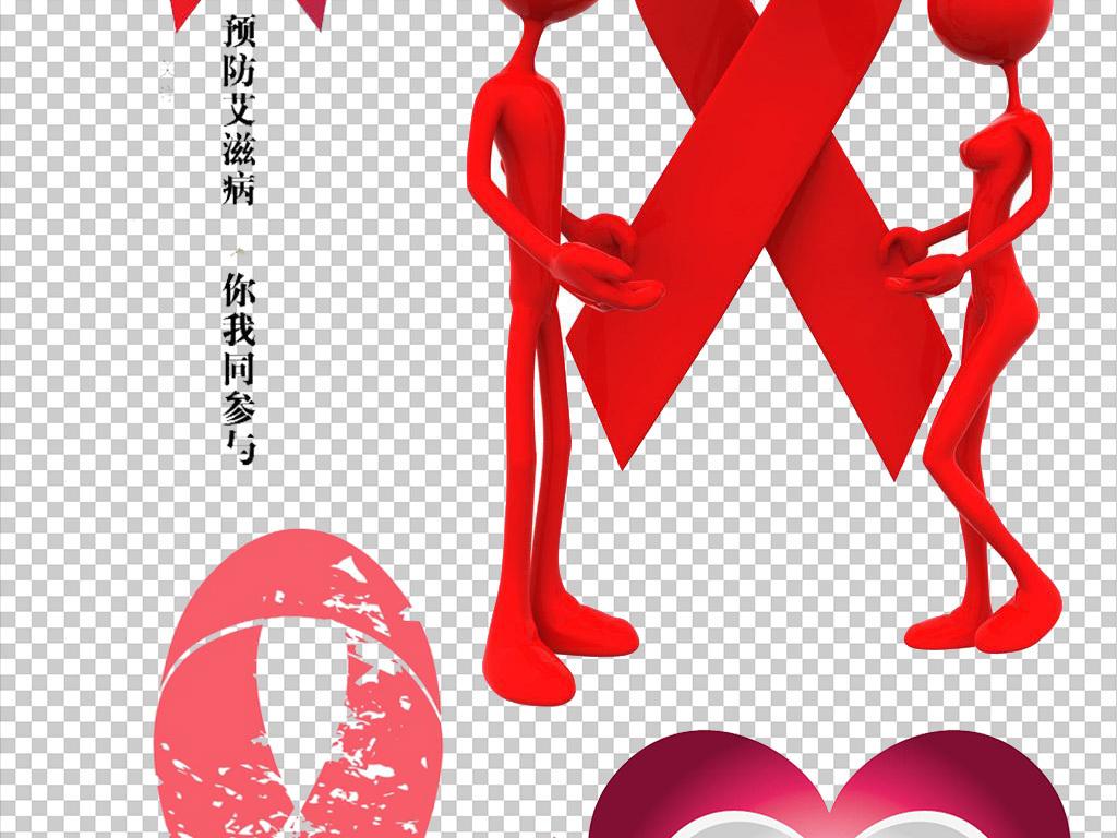 关爱艾滋病预防知识讲座公益红丝带PNG图片下载png素材 效果素材图片