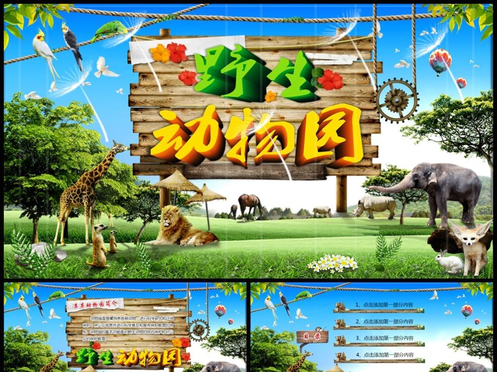 野生动物园动物世界ppt模板