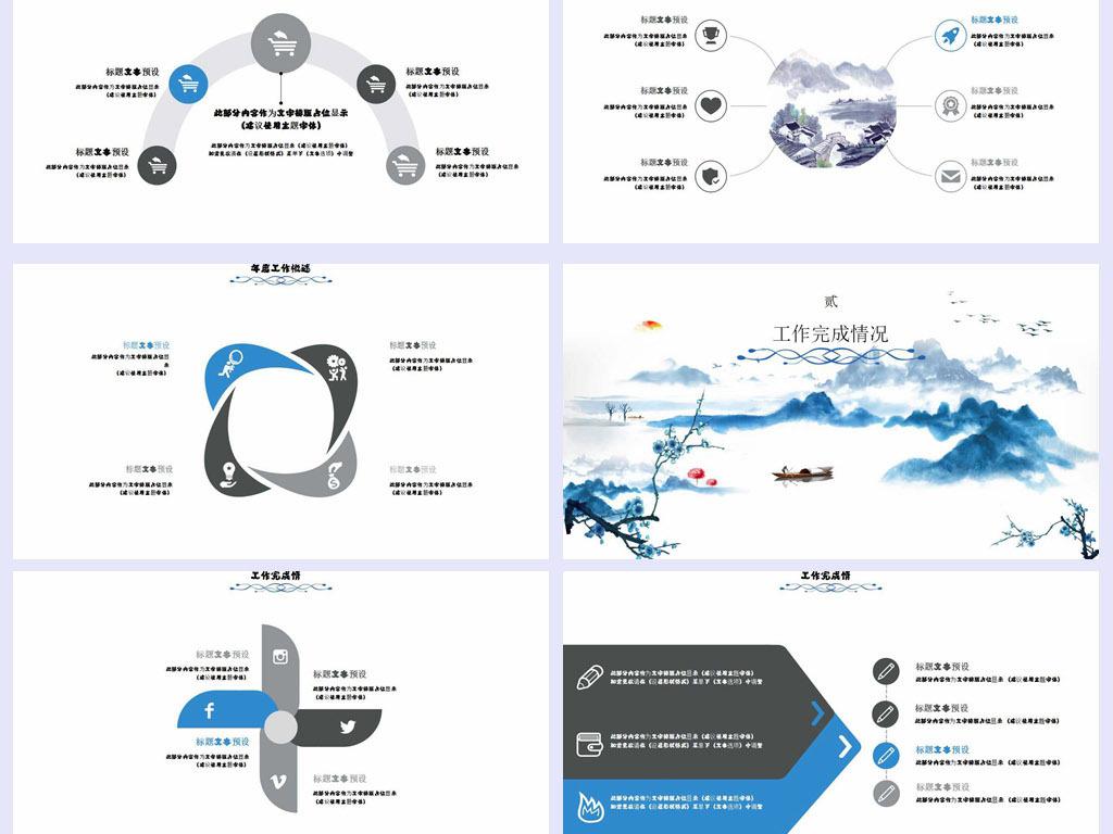 018企业年会颁奖典礼PPT模板图片下载doc素材 其他文档