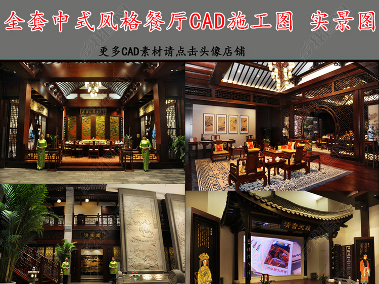 新中式餐厅CAD装饰水电施工图实景图