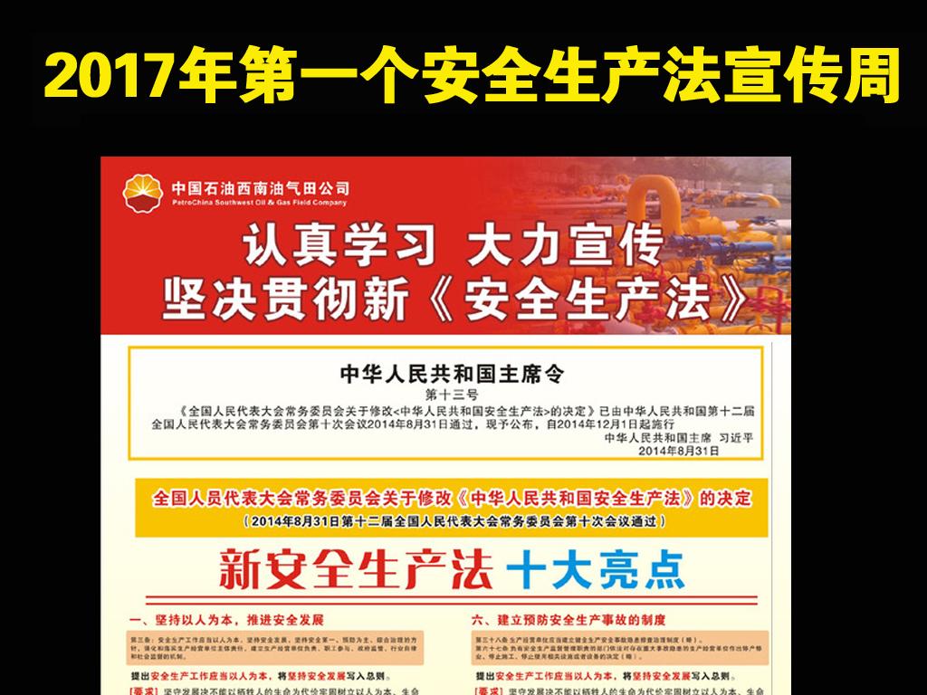 017年第一个安全生产法宣传周