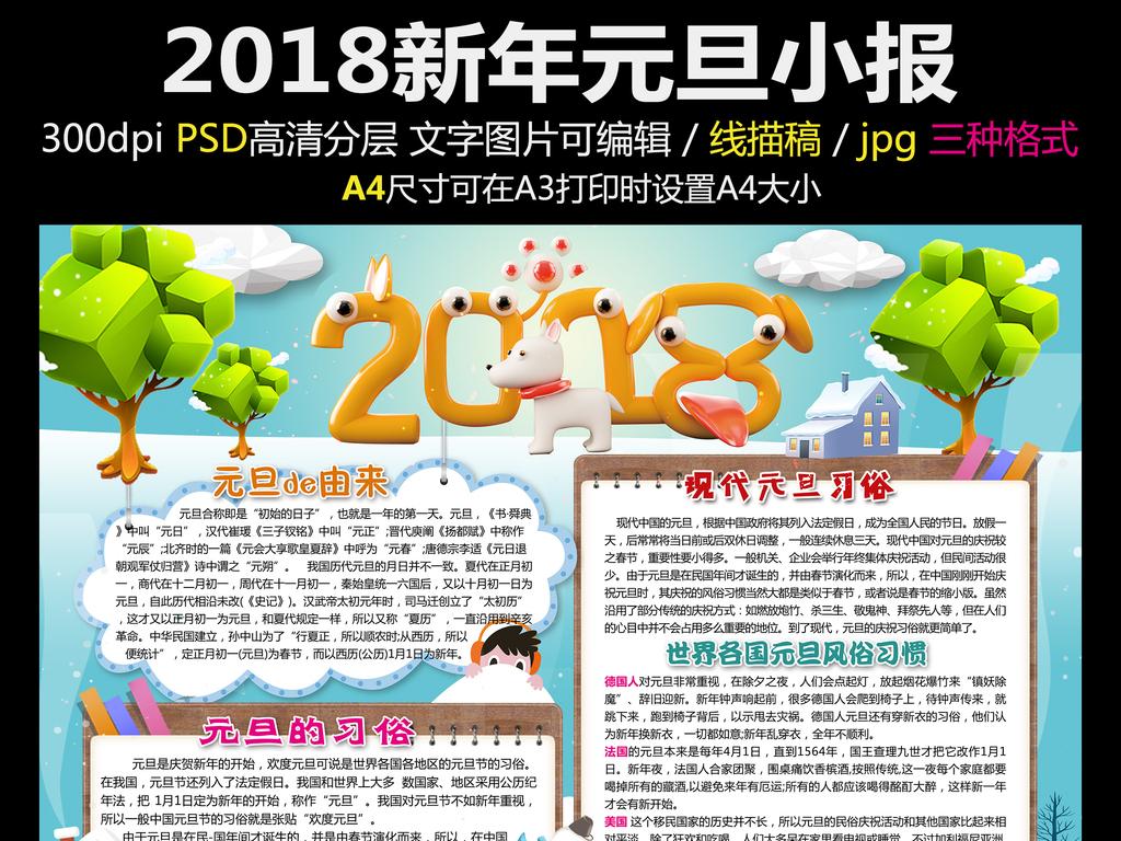 2018春节元旦小报狗年新年快乐寒假手抄图片