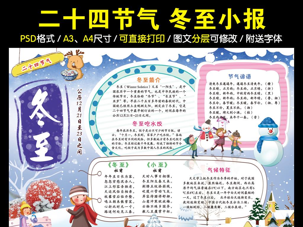 冬至小报二十四节气手抄报传统习俗电子小报