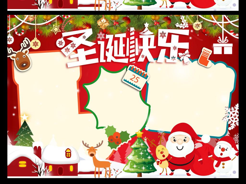 中文英语圣诞节小报平安夜手抄报新年电子小报