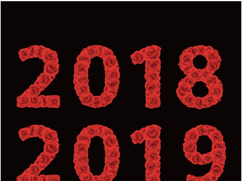 创意2018年玫瑰花数字字母字体设计