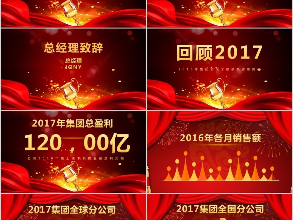 年会颁奖典礼通用PPT模板图片下载doc素材 其他文档