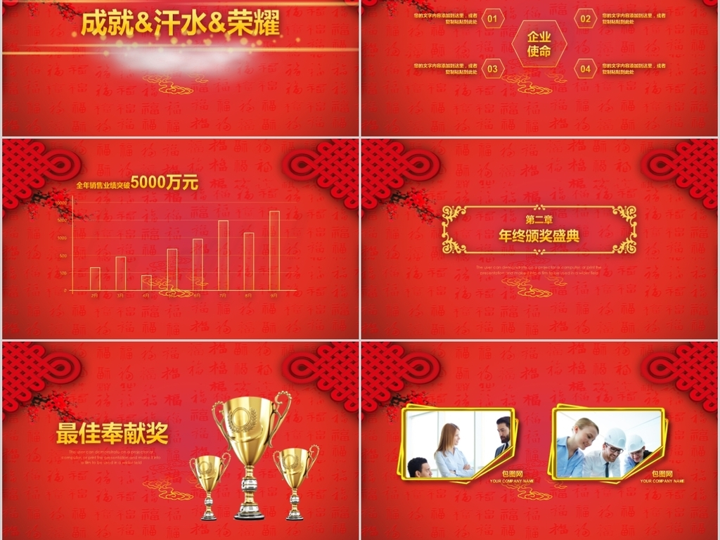 年度盛典颁奖典礼PPT模板图片下载doc素材 其他文档