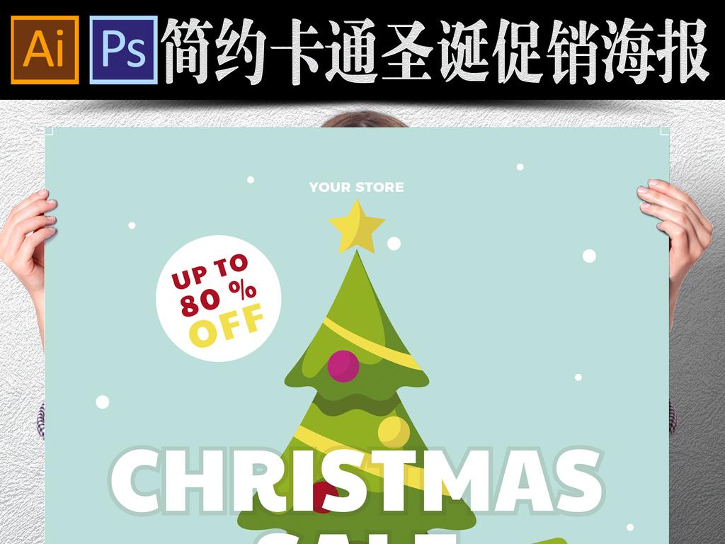 卡通手绘礼品圣诞节商场促销宣传海报