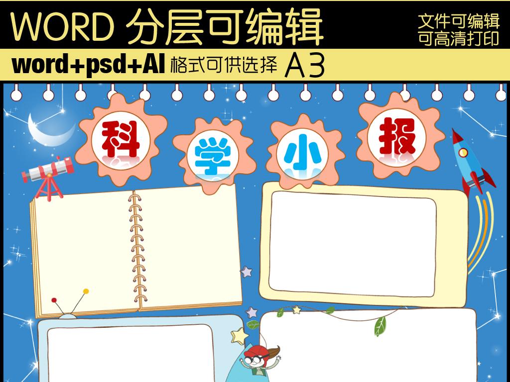 word卡通科学小报模板下载