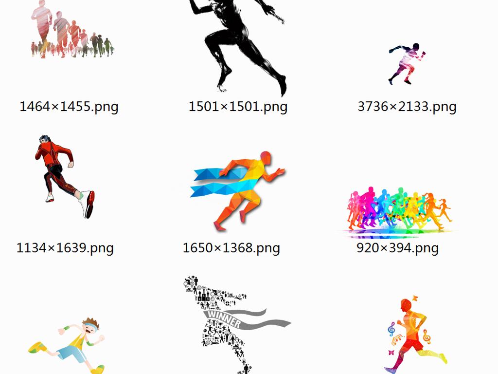 40多款奔跑PNG励志勇往直前追逐梦想和时间赛跑概念化素材