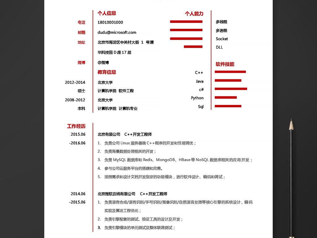 求职个人简历简洁红白色word简历模板图片下载doc素材 简历模板