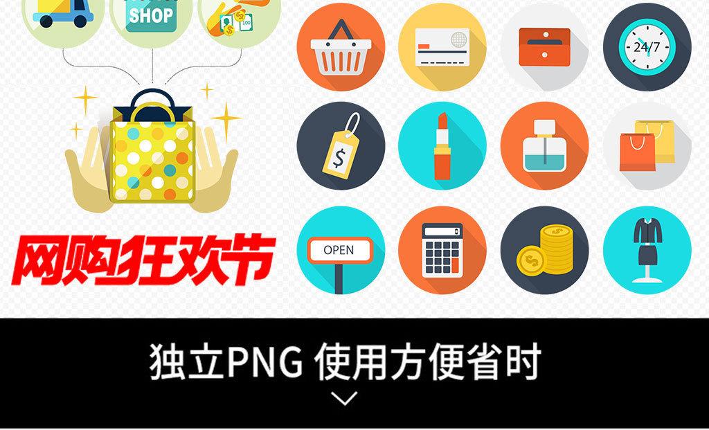 电子商务网络购物互联网png素材