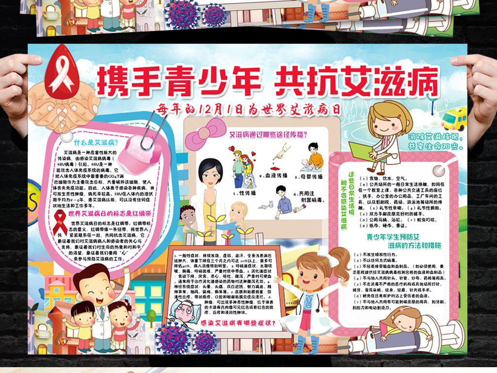 预防艾滋病小报青少年健康校园安全手抄小报素材图片下载psd素材 艾