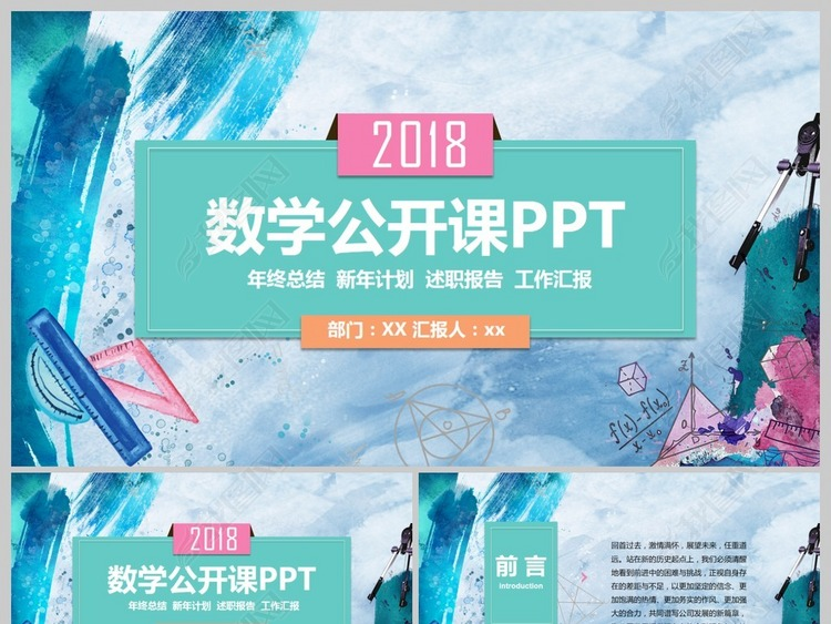 数学类学科公开课说课通用PPT课件模板