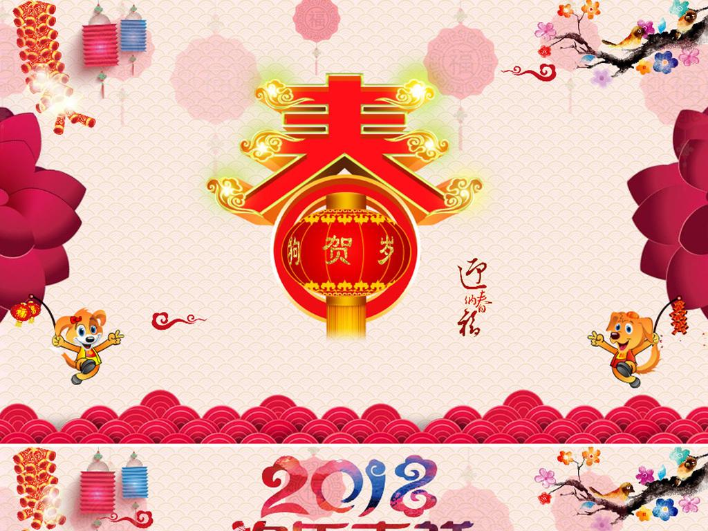 2018新年贺卡狗年春节祝福动画flash晚会年会舞台背景