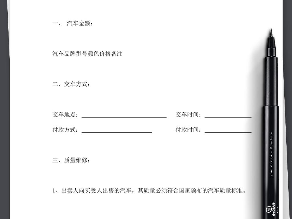 汽车买卖合同协议书范本word文本文档模板下载图片