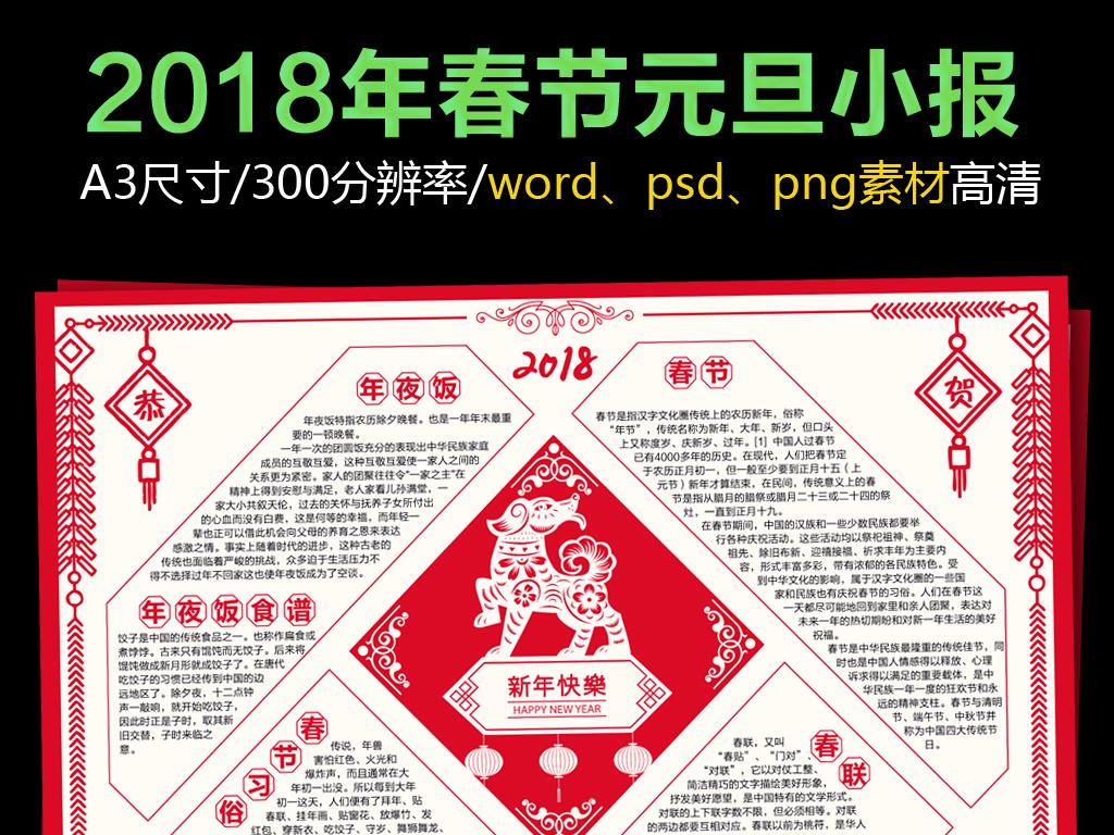 2018年狗年小报剪纸新年手抄报