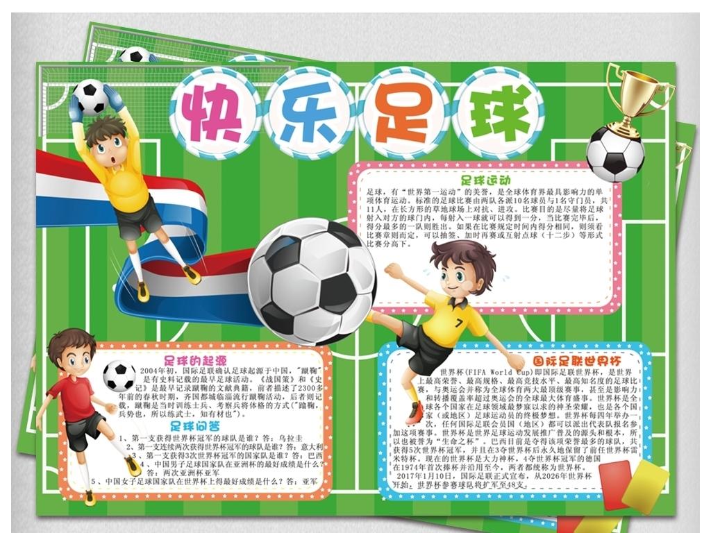 足球小报体育快乐运动健康电子手抄报模板