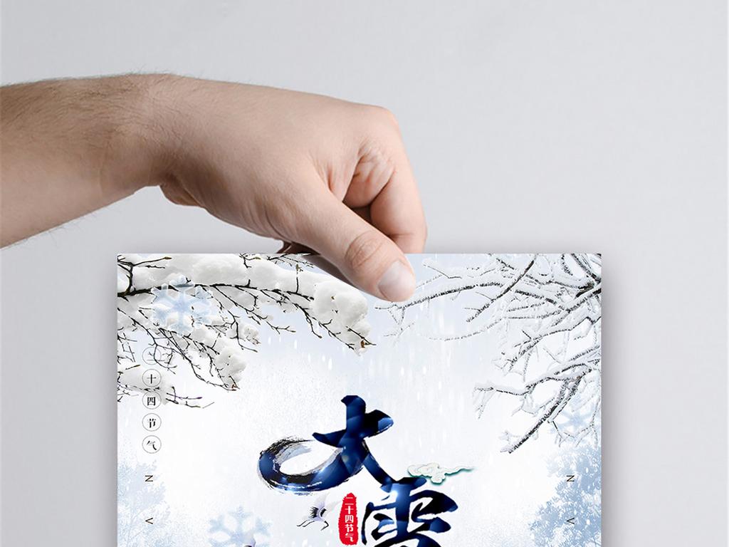 中国二十四节气之大雪海报设计