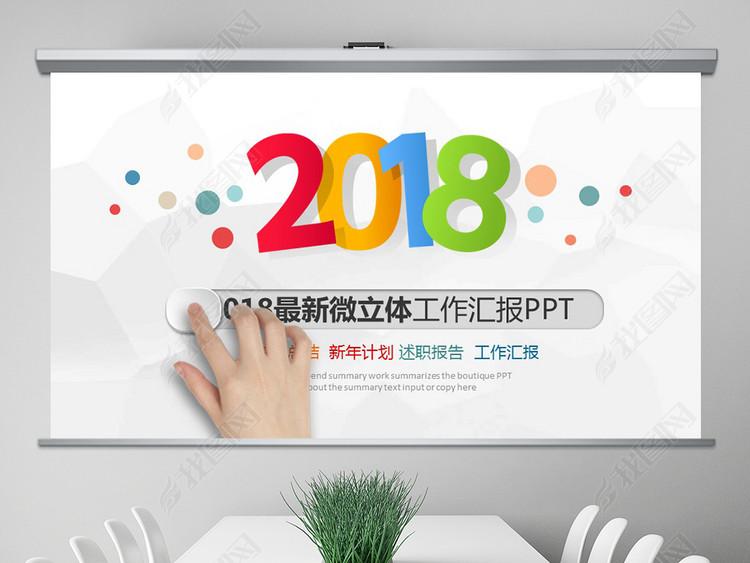 炫彩时尚2018年终总结ppt动态模板