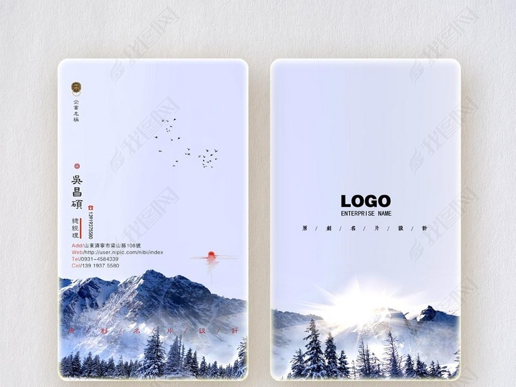 中国风新中式水墨名片设计模板