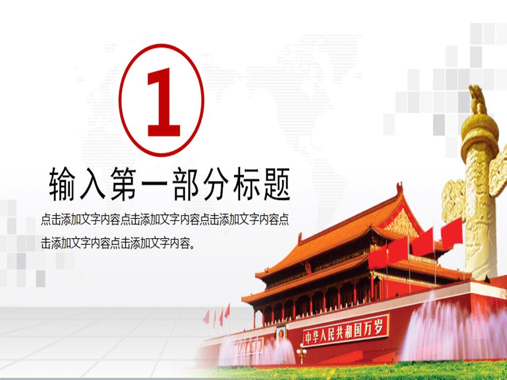 201711291100党建政府红色工作汇报ppt模板图片