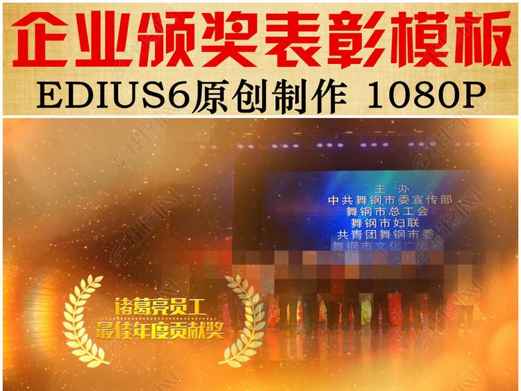 edius企业公司年会颁奖表彰视频模板