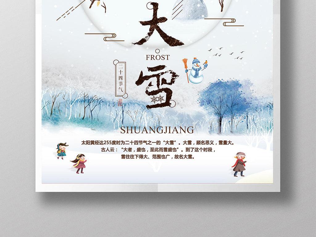 中国传统24节气大雪节日海报