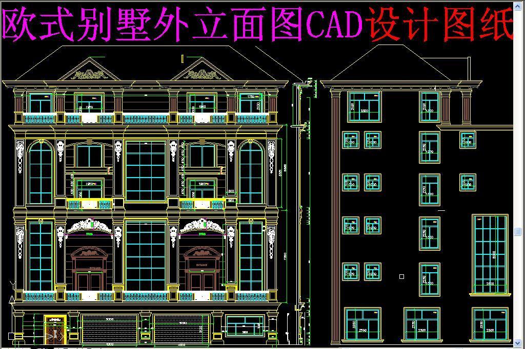 欧式别墅外立面图CAD
