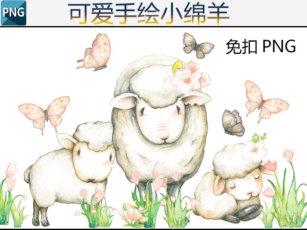 卡通手绘水彩可爱小绵羊设计素材