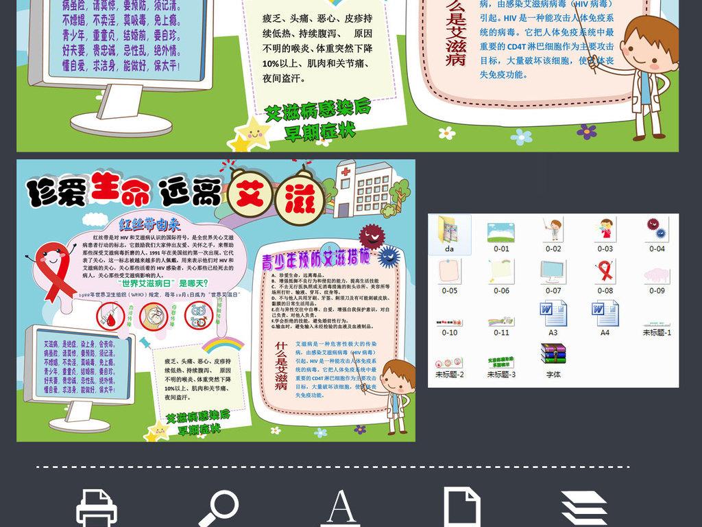word简单立体预防艾滋病宣传卡通手抄报小报图片