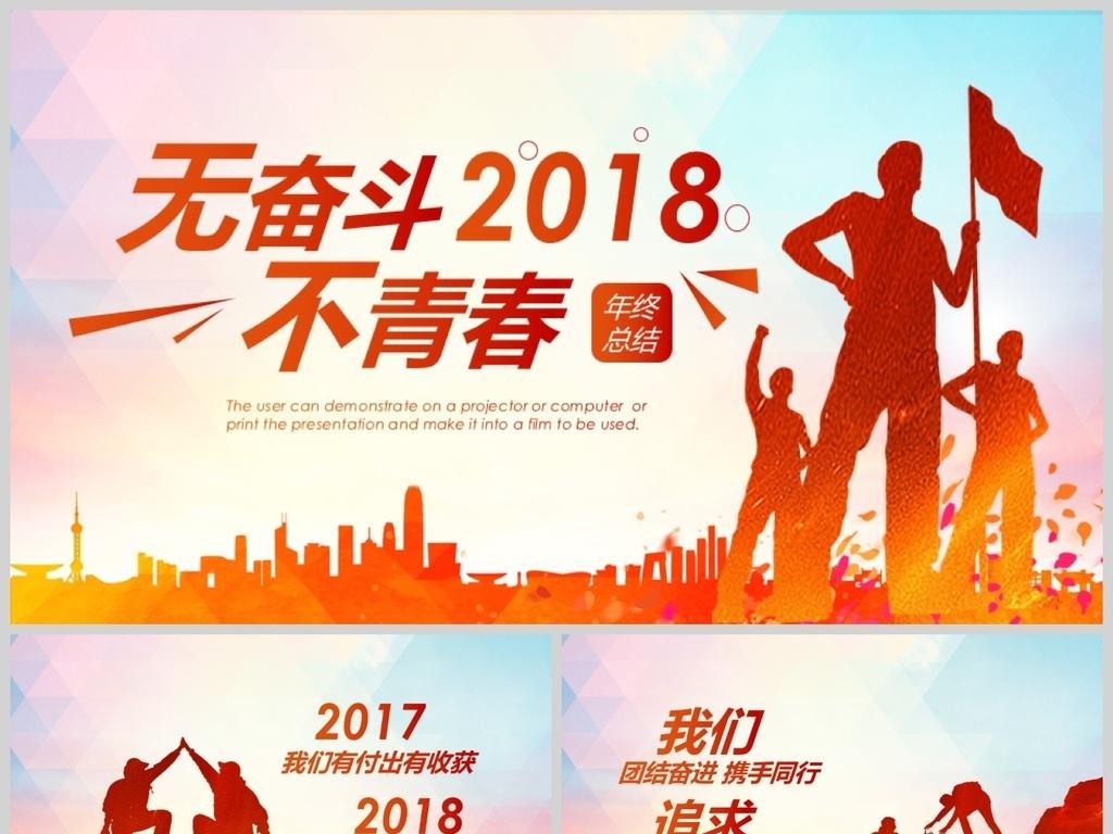 无奋斗不青春冲刺2018工作汇报ppt图片