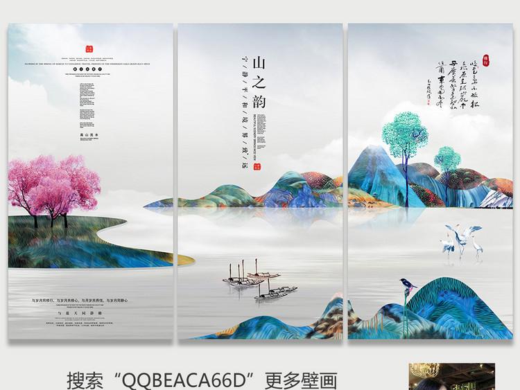新中式禅意水墨山水画电视沙发背景墙