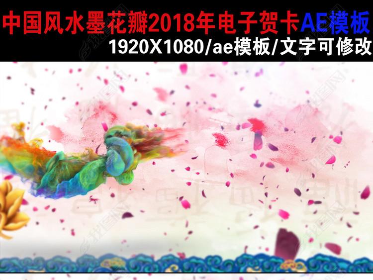 2018水墨中国风桃花电子贺卡ae模板
