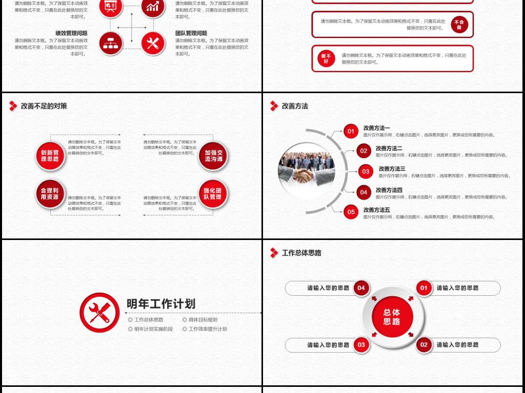 中国国际航空公司工作总结会议PPT模板