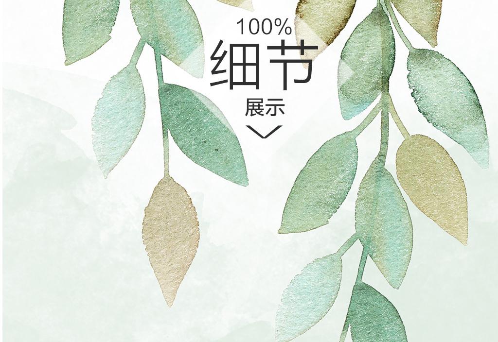 北欧小清新植物叶子装饰画