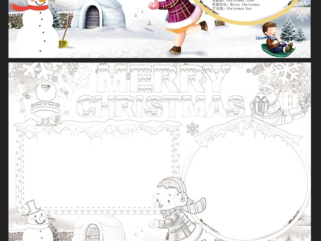 圣诞节英语小报平安夜新年电子手抄报模板