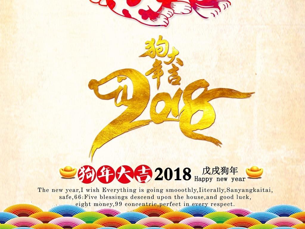 2017-11-30 18:53:53 我图网提供精品流行2018狗年辞旧迎新海报狗年
