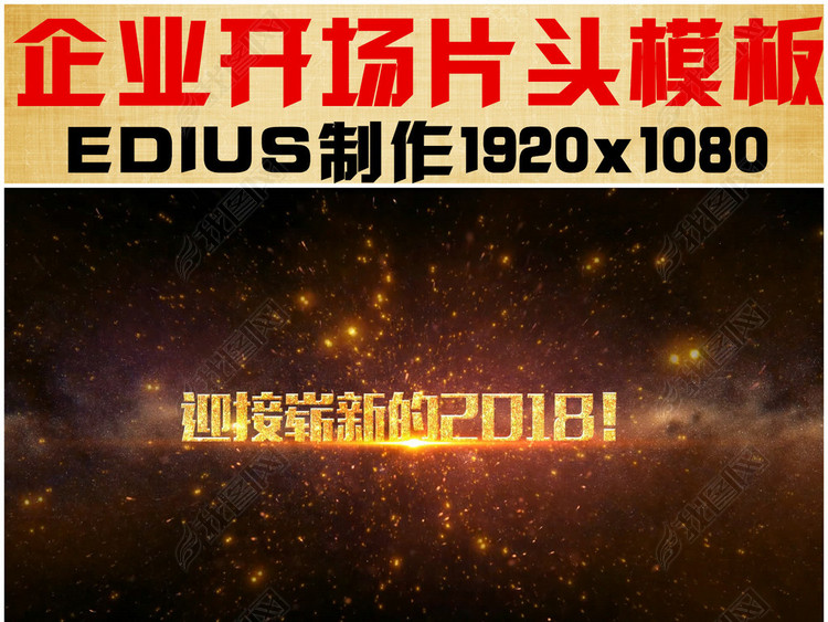 edius大气2018年会开场视频模板