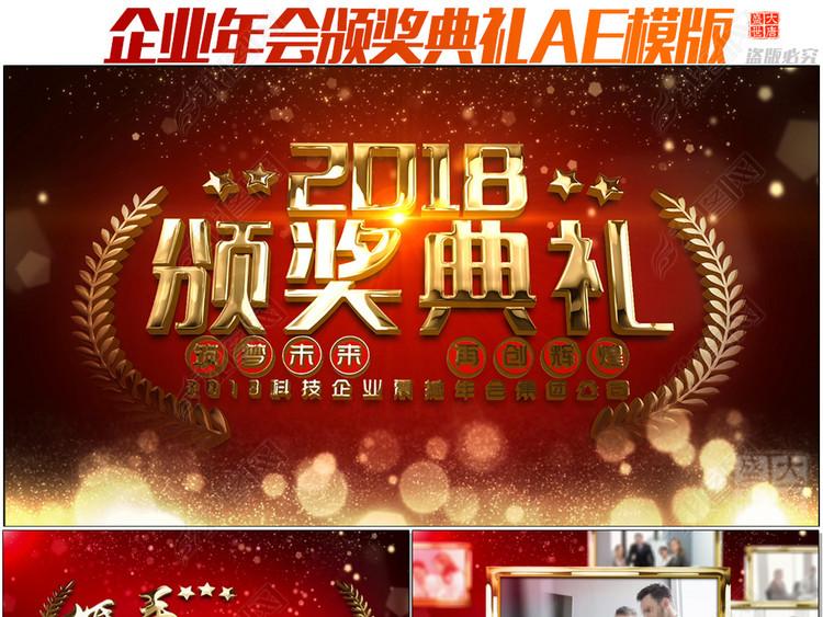 企业年会颁奖典礼AE模板003folder