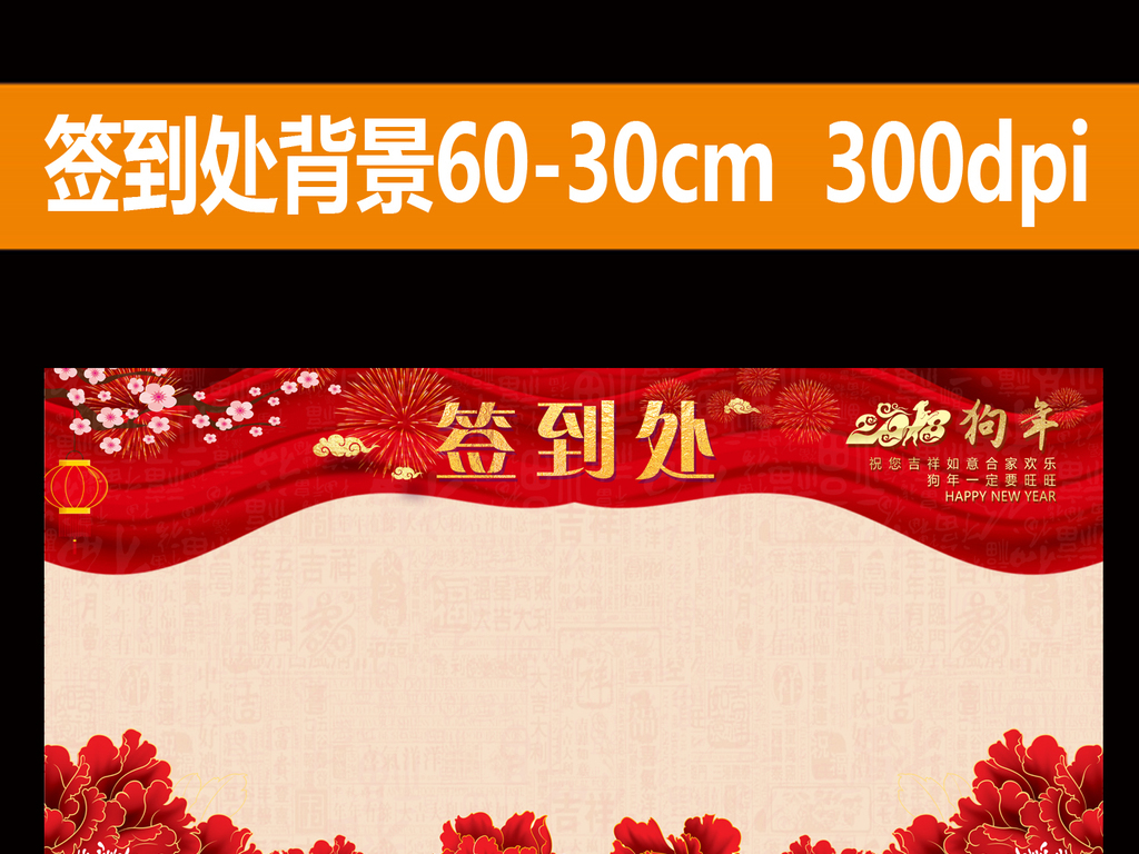 18年狗年春节签到板背景设计图片