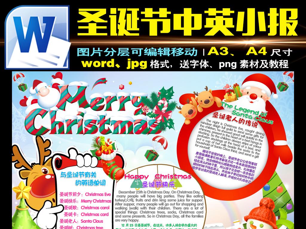 英语圣诞节小报平安夜手抄报新年电子小报