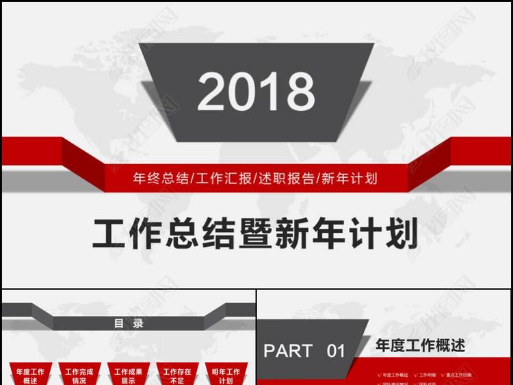 2018折纸风格新年计划年终总结PPT