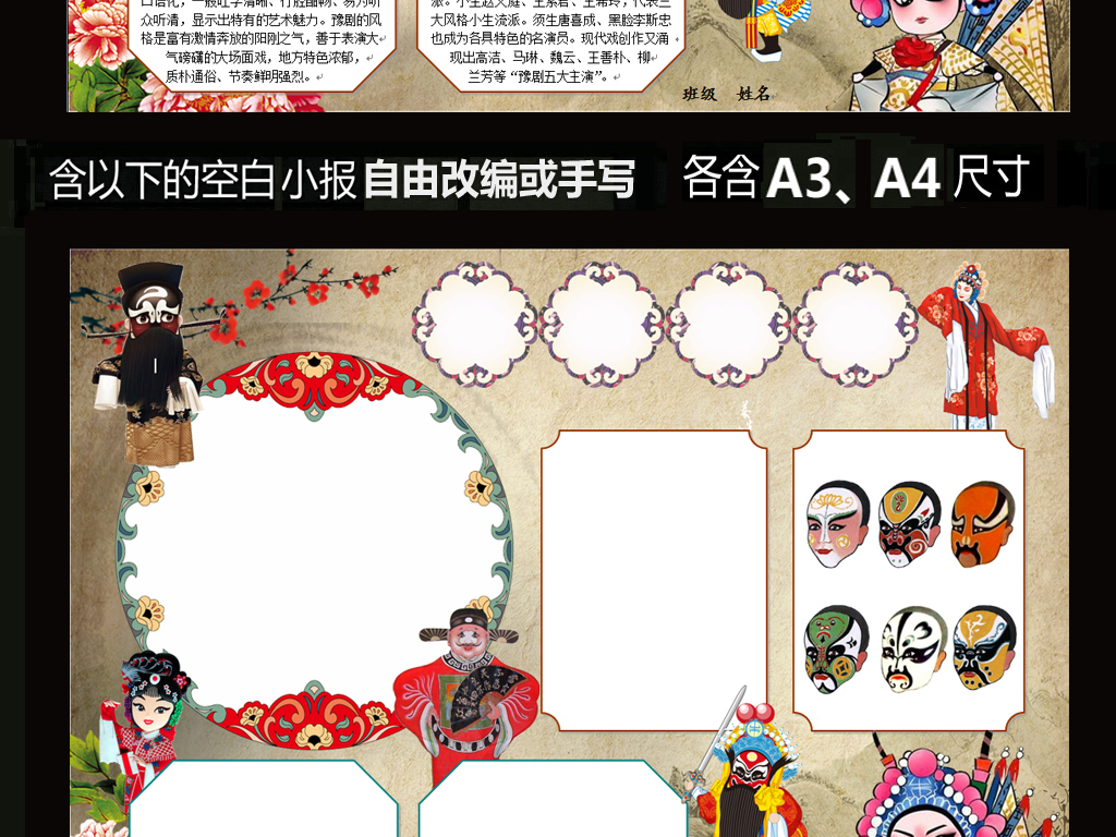word模板中国风戏曲手抄报豫剧小报